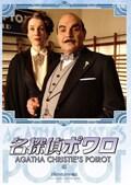 名探偵ポワロ[完全版] Vol.41