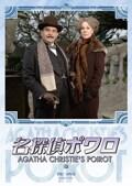 名探偵ポワロ[完全版] Vol.42