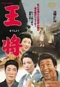 王将 (1962東映)