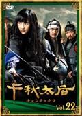 千秋太后[チョンチュテフ] Vol.22