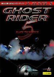ゴーストライダー 5 〜BACK TO BASICS〜