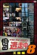 逃走中 8〜run for money〜【王国編】