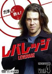 レバレッジ シーズン1 Vol.4
