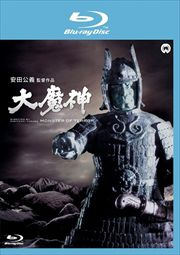 【Blu-ray】大魔神
