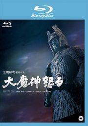 【Blu-ray】大魔神怒る