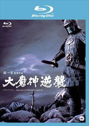 【Blu-ray】大魔神逆襲