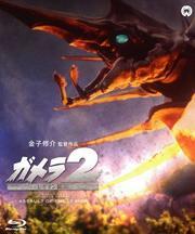 【Blu-ray】ガメラ2 レギオン襲来