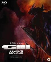 【Blu-ray】ガメラ3 邪神〈イリス〉覚醒