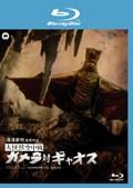 【Blu-ray】大怪獣空中戦 ガメラ対ギャオス