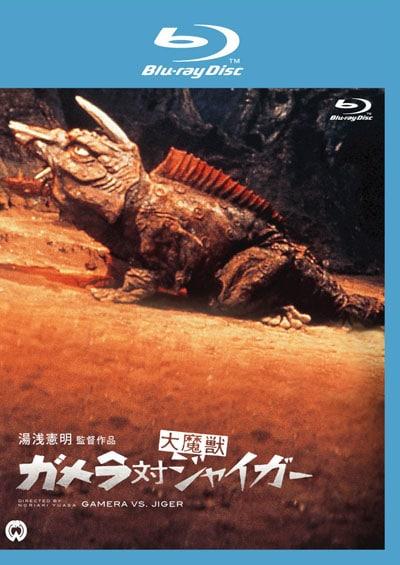 Blu-ray】ガメラ対大魔獣ジャイ...