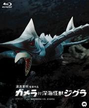 【Blu-ray】ガメラ対深海怪獣ジグラ