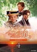 アボンリーへの道 SEASON 3 Vol.4