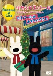 リサとガスパール とびきりキュートなパリの住人 ガスパールのおもちゃやさん