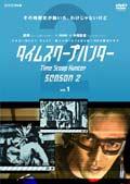 タイムスクープハンター season2 vol.1