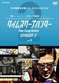 タイムスクープハンター season2 vol.3
