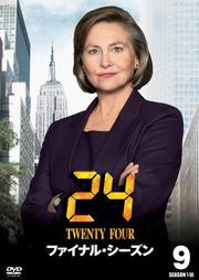 24 −TWENTY FOUR− ファイナル・シーズン vol.9