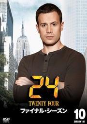 24 −TWENTY FOUR− ファイナル・シーズン vol.10
