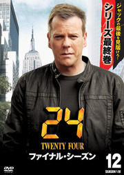 24 −TWENTY FOUR− ファイナル・シーズン vol.12