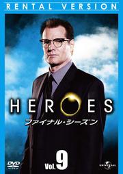 HEROES ヒーローズ ファイナル・シーズン Vol.9