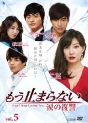 もう止まらない 〜涙の復讐〜 Vol.5