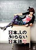 日本人の知らない日本語 Vol.1