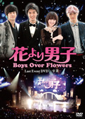 花より男子〜Boys Over Flowers Last Event DVD -卒業-