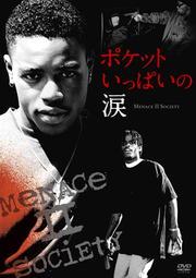 ポケットいっぱいの涙 -Menace II Society-