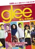 glee/グリー 踊る♪合唱部!?セット