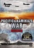 パシフィック&カミカゼ ウォー 日米太平洋戦記 Disc TWO:KAMIKAZE WAR