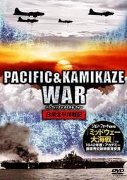 パシフィック&カミカゼ ウォー 日米太平洋戦記 Disc ONE:PACIFIC WAR