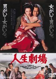 人生劇場 (1983年東映版)