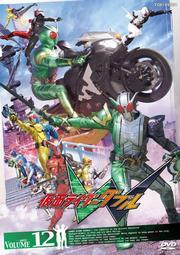 仮面ライダーW(ダブル) VOLUME 12<完>