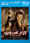 【Blu-ray】バイオハザードIV アフターライフ