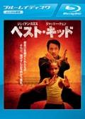 【Blu-ray】ベスト・キッド (2010)