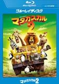 【Blu-ray】マダガスカル2