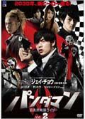 パンダマン 〜近未来熊猫ライダー〜 Vol.2