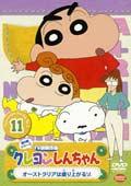 クレヨンしんちゃん TV版傑作選 第5期シリーズ 11