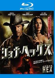 【Blu-ray】ジョナ・ヘックス