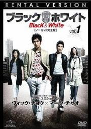 ブラック&ホワイト【ノーカット完全版】セット