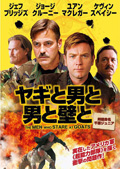 【Blu-ray】ヤギと男と男と壁と