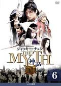 THE MYTH 神話 6