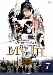 THE MYTH 神話 7