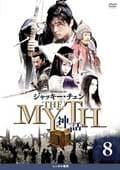 THE MYTH 神話 8