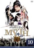THE MYTH 神話 10