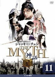 THE MYTH 神話 11