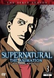 SUPERNATURAL: THE ANIMATION <ファースト・シーズン> 3