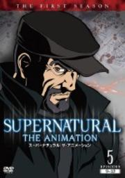 SUPERNATURAL: THE ANIMATION <ファースト・シーズン> 5