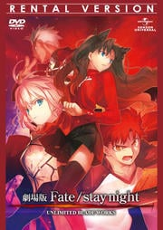 Fate/stay night [Unlimited Blade Works]セット