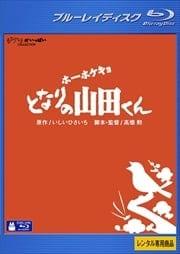 【Blu-ray】ホーホケキョ となりの山田くん