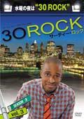 30 ROCK/サーティー・ロック シーズン3 vol.3
